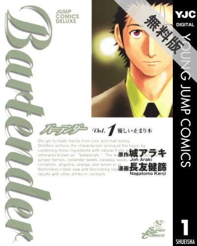 バーテンダー 1 【期間限定 無料お試し版】 (ヤングジャンプコミックスDIGITAL)