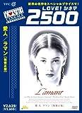 愛人 -ラマン- 無修正版 [DVD] 北野義則ヨーロッパ映画ソムリエのベスト1992