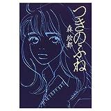 Blue blood (3) (Asuka comics DX)