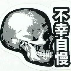 TOYO MARK [ 東洋マーク製作所 ] ステッカー 不幸自慢 [ 品番 ] R811