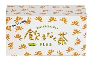 【ダイエットティー、ダイエット茶、L-カルニチン】飲まなく茶PLUS お試し1個(サンプル)