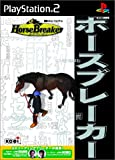 HorseBreaker(ホースブレーカー)