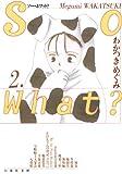 So What? 2 (白泉社文庫)