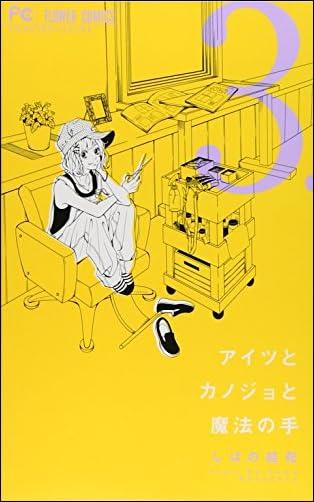 アイツとカノジョと魔法の手 3 (フラワーコミックス)