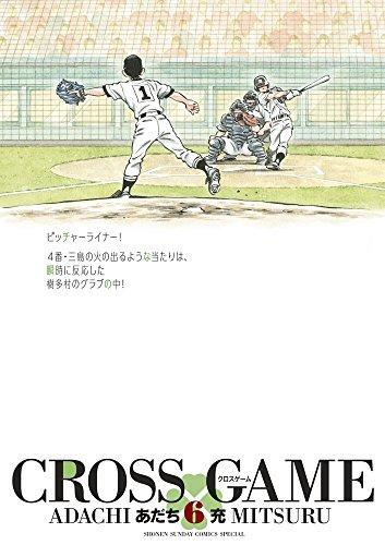 クロスゲーム 6 (少年サンデーコミックススペシャル)