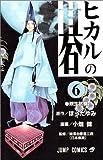 ヒカルの碁 6 (ジャンプ・コミックス)