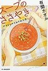 スープのささやき―ゲストハウスわすれな荘 (ハルキ文庫 あ 25-2)