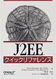 J2EEクイックリファレンス