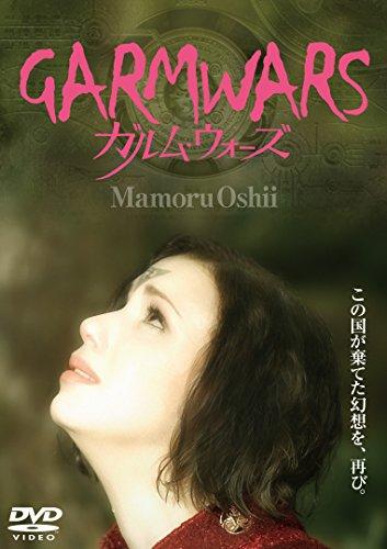 ガルム・ウォーズ [DVD]