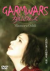 押井守監督「ガルム・ウォーズ」BDが12月発売。特典てんこ盛り