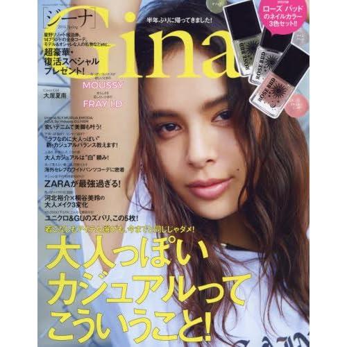 Gina 2016 Spring (Ranzuki 2016年05月号増刊) [雑誌]