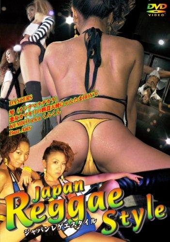 ジャパン・レゲエ・スタイル [DVD]