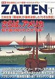 ZAITEN (財界展望) 2011年 01月号 [雑誌]