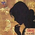 Shitu: Marathi Audiobook | G. N. Dandekar
