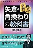 矢倉・角換わりの教科書