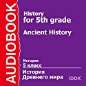 History for 5th Grade: Ancient History (       UNABRIDGED) by V. Suvorova Narrated by Ilya Glukhov