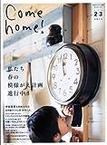 Come home! vol.23 (私のカントリー別冊)