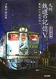 九州 鉄道の記憶〈5〉