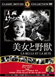 美女と野獣 Jean Cocteau [DVD]