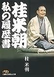 桂米朝 私の履歴書 (日経ビジネス人文庫)