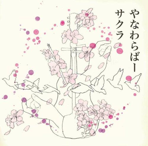 サクラ(初回限定盤)(DVD付)
