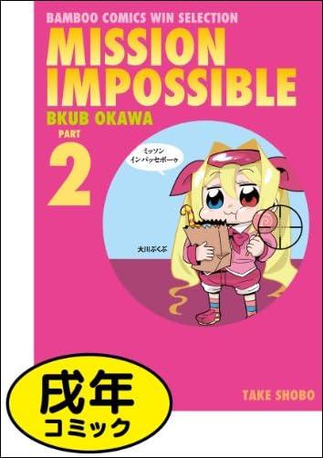 ミッソンインパッセボーゥ 2  バンブーコミックス WINセレクション