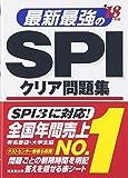 最新最強のSPIクリア問題集〈'18年版〉