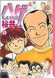 ハゲしいな!桜井くん (11) (講談社漫画文庫)