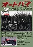 オートバイクラシックス 2 (Motor Magazine Mook)