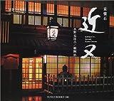 京懐石 近又 (Suiko books (098))