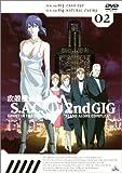 攻殻機動隊 S.A.C. 2nd GIG 02 [DVD]