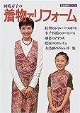 岡嶋寿子の着物でリフォーム (家庭画報クラフト)