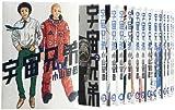 宇宙兄弟 コミック 1-23巻セット (モーニングKC)
