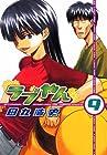 ラブやん 第9巻 2008年01月23日発売