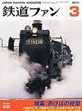 鉄道ファン 2014年 03月号 [雑誌]