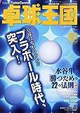 卓球王国 2014年 10月号 [雑誌]