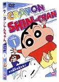 DVD TV版傑作選 クレヨンしんちゃん 1