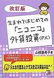 """生まれてはじめての「ニコニコ」外貨投資""""FX"""" (アスカビジネス)"""