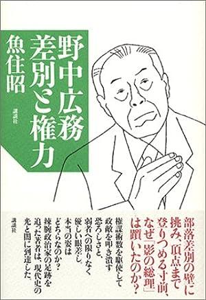 野中広務 差別と権力 魚住 昭 (著)