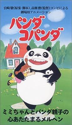 パンダコパンダ〈劇場版〉 [VHS]