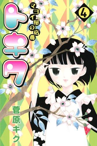マヨイ屋の店番トキワ 4 (4) (月刊マガジンコミックス)
