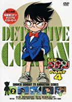 名探偵コナンDVD PART4 vol.2