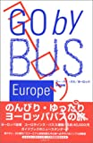 ゴー・バイ・バス/ヨーロッパ