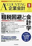 Accounting(企業会計) 2016年 09 月号 [雑誌]