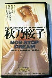 秋乃桜子 NON-STOP DREAM ベッピン特別増刊 [VHS]