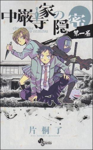 中巌寺家の隠密 1 (少年サンデーコミックス)