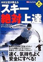 木村公宣が教えるスキー絶対上達 (LEVEL UP BOOK)