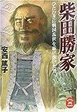 柴田勝家―ひたむきに戦国乱世を駈け抜けた男 (学研M文庫)
