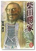 柴田勝家—ひたむきに戦国乱世を駈け抜けた男 (学研M文庫)