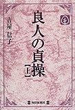 良人の貞操〈上〉 (毎日20世紀メモリアル図書館)